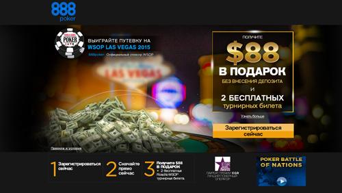 888poker-bonus.png