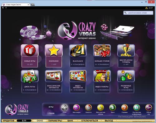 crazyvegas-casino-bonus.png