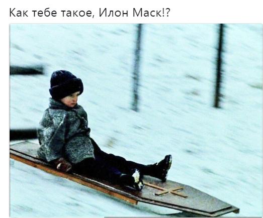 dopobet.ru мемы про илона маска1.png