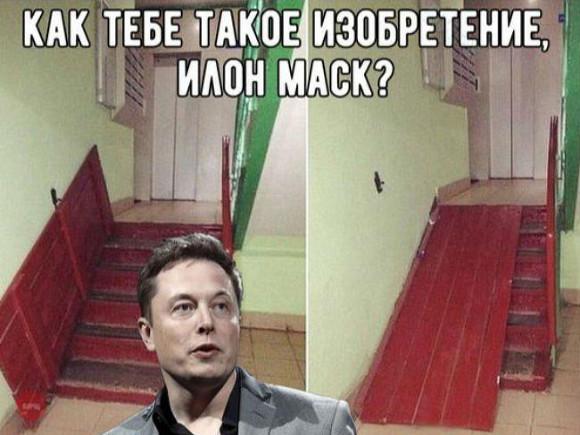 dopobet.ru мемы про илона маска3.jpg