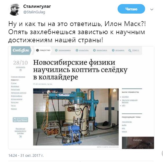dopobet.ru мемы про илона маска4.png