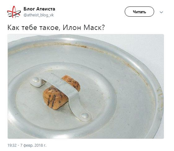 dopobet.ru мемы про илона маска5.png