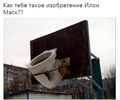 dopobet.ru мемы про илона маска7.png