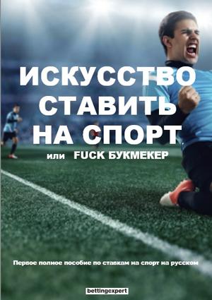 iskusstvo-stavit-na-sport.png