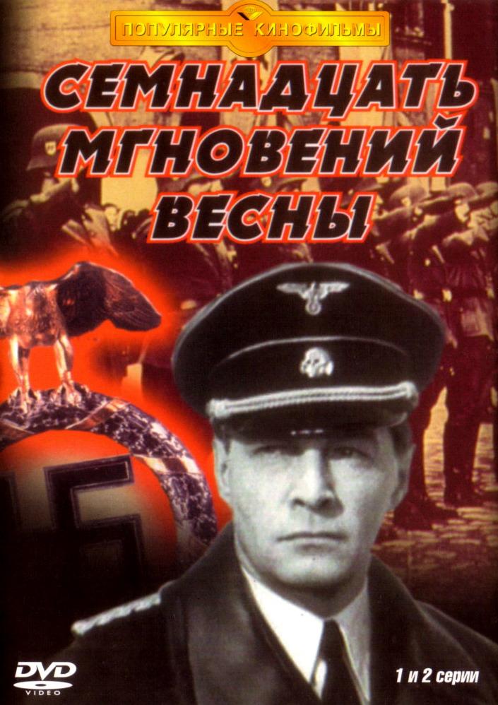 kinopoisk.ru-Semnadtsat-mgnoveniy-vesny-504053.jpg