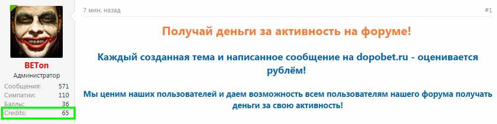 plata-za-soobshenia.jpg