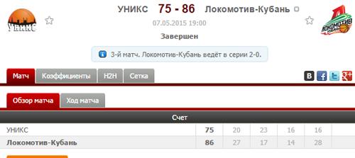 Prognoz-basket.png