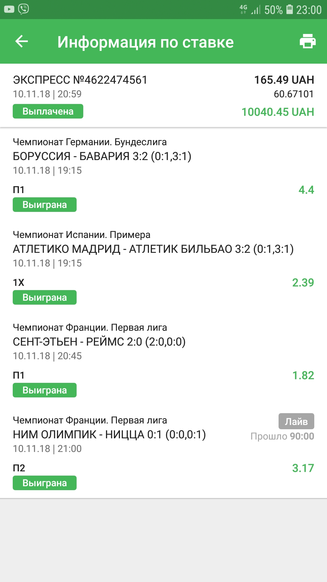 Screenshot_20181110-230044_FanSport.jpg