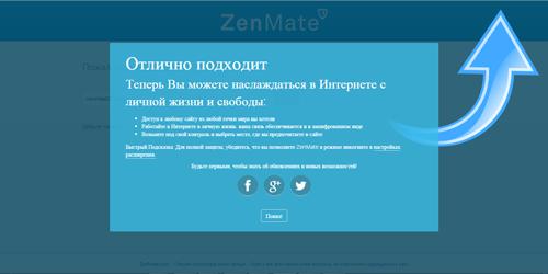zenmate-ispolzovanie.png